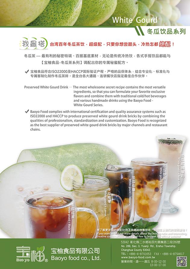 冬瓜茶新风味 1