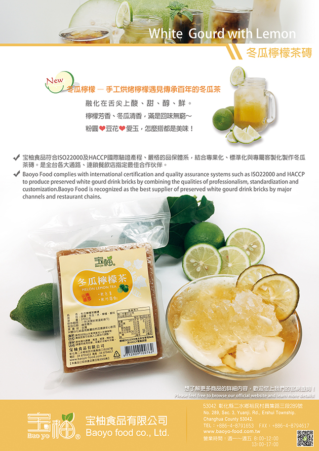 Preserved White Gourd Drink with Lemon 1